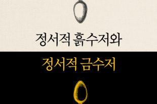 해냄_정서적흙수저_05